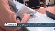 НАП: Здравната вноска за безработните става 26лв. на месец