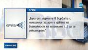 АБРО и КРИБ с декларация за готвената забрана на рекламата на хазарт