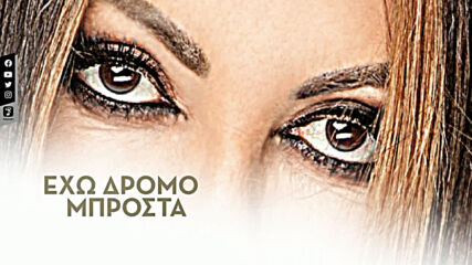 Antzela Dimitriou - Kita Me