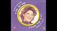 Sarit Hadad - Mister Dj