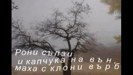 Eсенна Притча