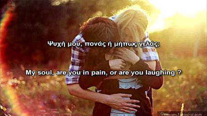 Душата ми плаче - Янис Плутарх (превод)