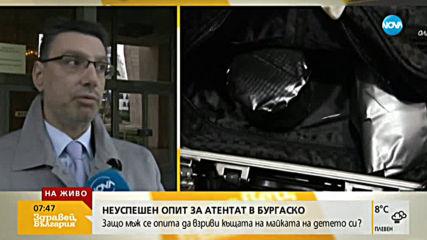 Защо мъж опита да взриви къщата на майката на детето му в Бургаско?