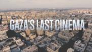 Последното кино в Газа