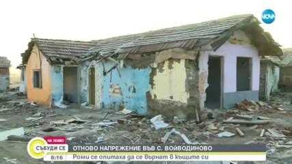 Имат ли право жителите на ромската махала да се върнат във Войводиново?