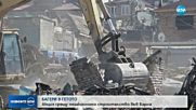 """Премахват 18 незаконни постройки от """"Максуда"""""""