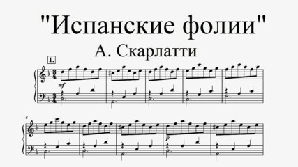 """Folies d'Espagne"" - A.Scarlatti (piano sheet music)"