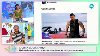 """Андреа Банда Банда: Най-любопитното от социалните профили на звездите - """"На кафе"""" (25.05.2020)"""