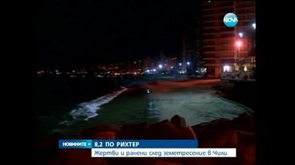 Вълни цунами от труса в Чили ще достигнат Хаваите - Новините на Нова