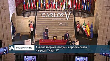 "Ангела Меркел получи европейската награда ""Карл V"""