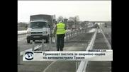 Премахват пистите за аварийно кацане на автомагистрала Тракия