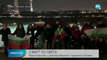 3 МАРТ ПО СВЕТА: Мария Бакалова и Димитър Маринов с празнични послания