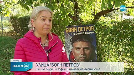 """Улица в столичния квартал """"Манастирски ливади"""" ще бъде кръстена на Боян Петров"""