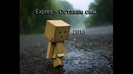 Expres - Оставам сам