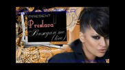 Преслава - Виждам Те ( Live )