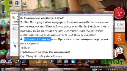 Как да се логвате без парола в Windows