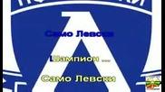 Химн на Левски !