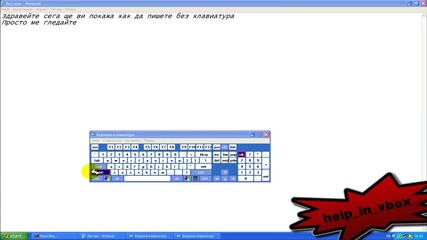 Как да пишем без клавиатура *високо качество*
