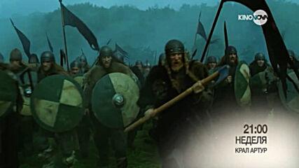 """""""Крал Артур"""" на 15 ноевмри, неделя от 21.00 ч. по KINO NOVA"""