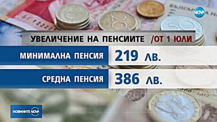Над 2 130 000 пенсионери ще получат увеличение на пенсиите си от днес