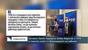 Антонио Лопес подкрепи Бойко Борисов и ГЕРБ и пожела успех в сформирането на кабинет