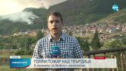 Голям горски пожар избухна в близост до Твърдица