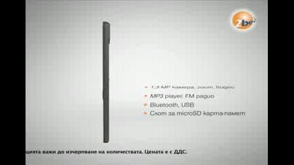 2be - Рибока - мартенска реклама