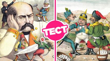 ТЕСТ: Знаеш ли тези базови факти за историята на света?