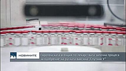"""Европейската агенция по лекарствата започна процеса за одобрение на руската ваксина """"Спутник V"""""""
