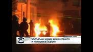 Нови сблъсъци между демонстранти и полиция в Гърция
