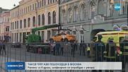 Такси се блъсна в хора в Москва