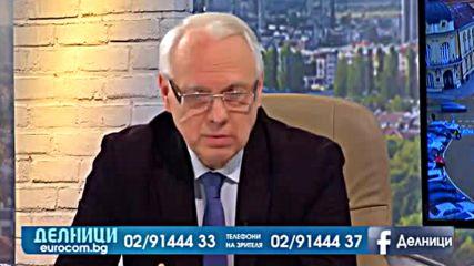 Велизар Енчев Делници 12 февруари 2016