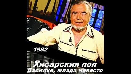 Хисарския поп - Василке, млада невесто