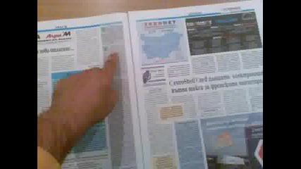 Български Транспортен Вестник