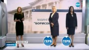"""ОФИЦИАЛНО: Това е съставът на кабинета """"Борисов 3"""""""