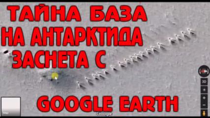 Тайна секретна база на Антарктида заснета с Google Earth