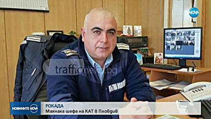 Уволниха шефа на КАТ - Пловдив