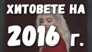 Хитовете на 2016-а година