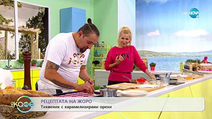 Рецептата днес: Тиквеник с карамелизирани орехи -