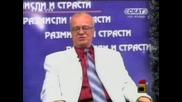 Господари На Ефира - Професор Кучков (най - Доброто)