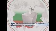 ГЕРБ се регистрира първи за участие в изборите за Европейски парламент