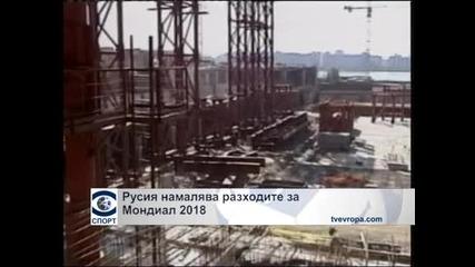 Русия намалява разходите за Мондиал 2018