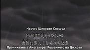 Naruto Shippuuden 129-130 bg subs Високо Качество