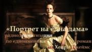 Хенри Джеймс - « Портрет на една дама», радиотеатър