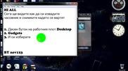 Как да сложим притуки на Windows 7