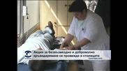 Акция за безвъзмездно и доброволно кръводаряване се провежда в столицата