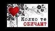 Колко Те Обичам
