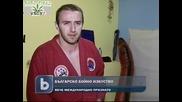 Булджутцу - най-новото българско бойно изкуство