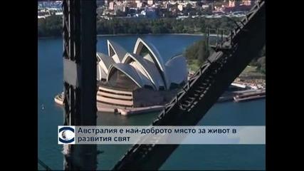 Австралия е най-доброто място за живот в развития свят