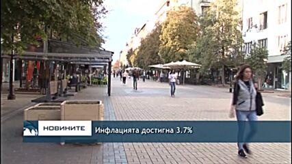 Инфлацията достигна 3.7%